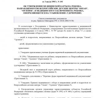 Приказ Минздравмедпрома РФ от 03.07.1995 N 195 (ред 20.02.2002)