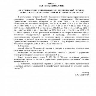 Приказ Минздравсоцразвития РФ N 831н от 28.09.2010