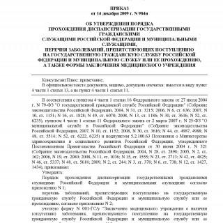 Приказ Минздравсоцразвития РФ от 14.12.2009 N 984н
