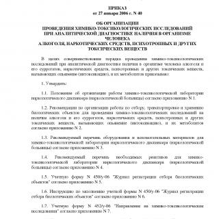 Приказ Минздравсоцразвития РФ от 27.01.2006 N 40