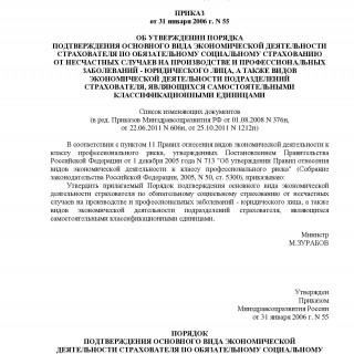 Приказ Минздравсоцразвития РФ от 31.01.2006 N 55 (ред 25.10.2011)