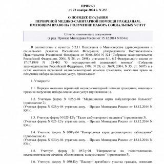 Приказ Минздравсоцразвития РФ от 22.11.2004 N 255  (ред 15.12.2014)
