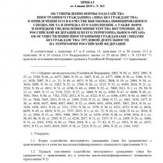 Приказ МВД России от 04.06.2019 N 363
