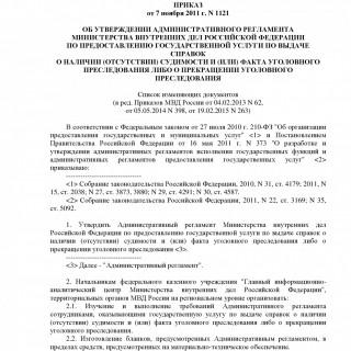 Приказ МВД России от 07.11.2011 N 1121 (ред 19.02.2015)