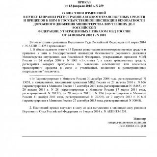 Приказ МВД России от 13.02.2015 N 259