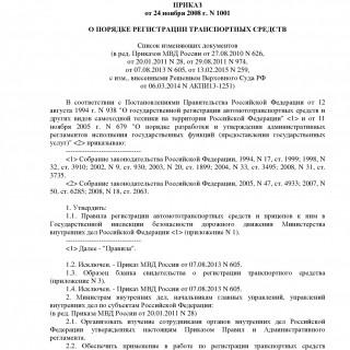Приказ МВД России от 24.11.2008 N 1001 (ред 13.02.2015)