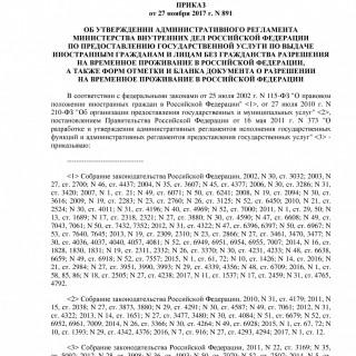 Приказ МВД России от 27.11.2017 N 891