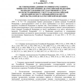 Приказ МВД России от 31.12.2017 N 984