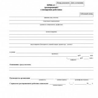 Приказ (распоряжение) о поощрении работника. Форма Т-11