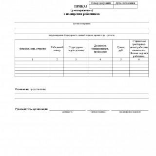 Приказ (распоряжение) о поощрении работников. Форма Т-11а