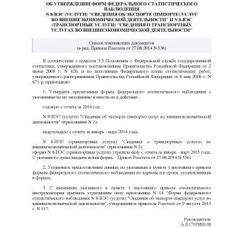 Приказ Росстата от 13.09.2013 N 367 (ред 27.08.2014)