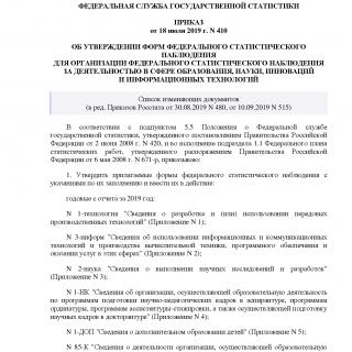 Приказ Росстата от 18.07.2019 N 410 (ред 10.09.2019)