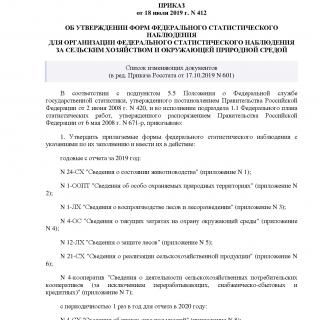 Приказ Росстата от 18.07.2019 N 412 (ред 17.10.2019)