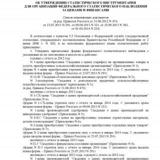 Приказ Росстата от 27.07.2012 N 423 (ред 01.04.2014)