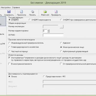 Программа заполнения деклараций о доходах физических лиц «Декларация 2019», версия 1.1.0 от 14.02.2020
