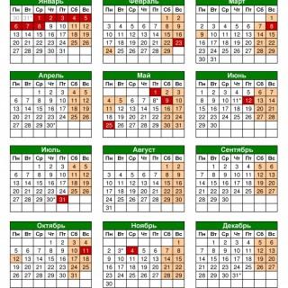 Производственный календарь на 2020 год Башкортостан
