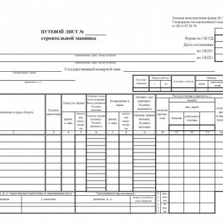 Путевой лист строительной машины. Форма ЭСМ-2