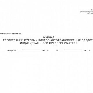 Журнал регистрации путевых листов индивидуального предпринимателя (ИП)