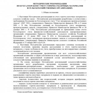 Рекомендации Минсельхоза РФ 16.05.2005