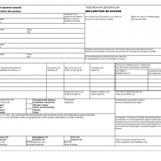 Таможенная декларация формы CN 23