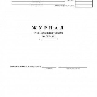 Журнал учета движения товаров на складе. Форма ТОРГ-18