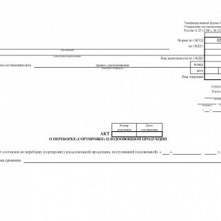 Акт о переборке (сортировке) плодоовощной продукции. Форма ТОРГ-21