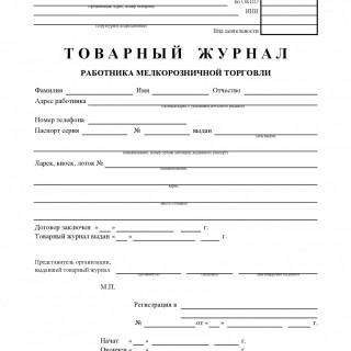Товарный журнал работника мелкорозничной торговли. Форма ТОРГ-23