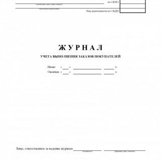 Журнал учета выполнения заказов покупателей. Форма ТОРГ-27