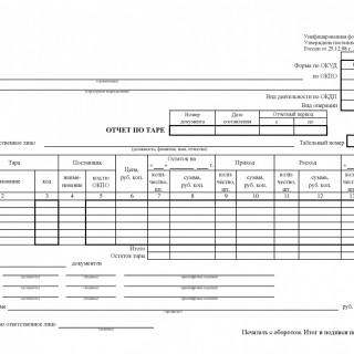 Отчет по таре. Форма ТОРГ-30