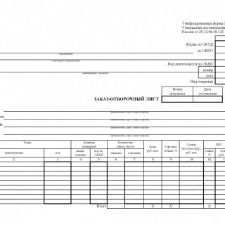 Заказ-отборочный лист. Форма ТОРГ-8