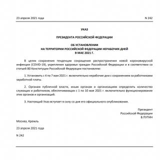 Указ Президента РФ от 23.04.2021 N 242