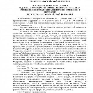 Указ Президента РФ от 23.06.2014 N 460