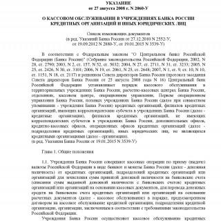 Указание Банка России от 27.08.2008 N 2060-У (ред 19.01.2015)