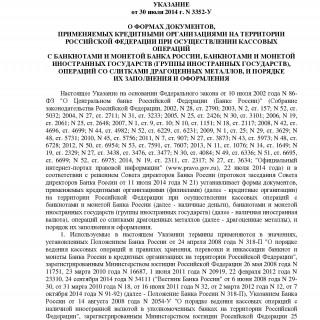 Указание Банка России от 30.07.2014 N 3352-У