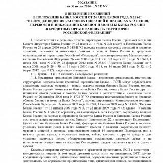 Указание Банка России от 30.07.2014 N 3353-У
