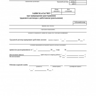 Записка-расчет при прекращении (расторжении) трудового договора с работником (увольнении). Форма Т-61