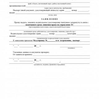 Заявление на получение водительского удостоверения в связи с окончанием срока лишения права на управление ТС