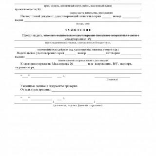 Заявление на получение Международного Водительского Удостоверения