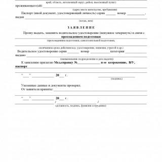 Заявление на получение водительского удостоверения