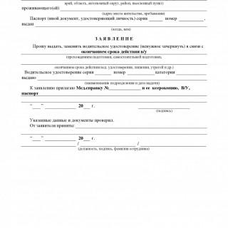 Заявление для замены водительского удостоверения в связи с окончанием срока действия