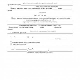 Заявление для замены водительского удостоверения в связи с получением другой разрешающей категории