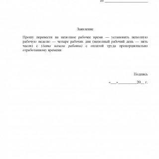 Заявление о переводе на неполное рабочее время