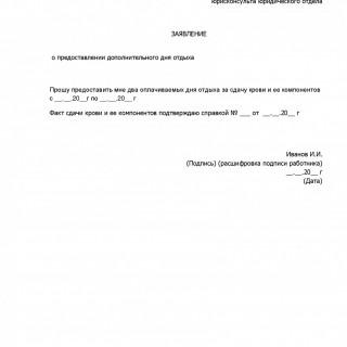 Заявление о предоставлении работнику-донору двух дополнительных дней отдыха