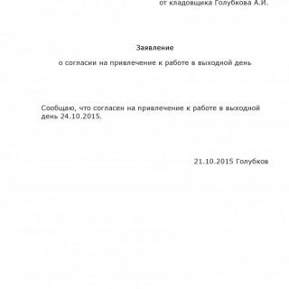 Заявление о согласии на работу в выходной день