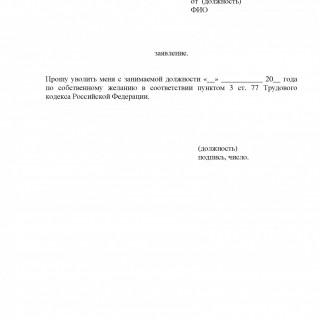 Заявление об увольнении с работы