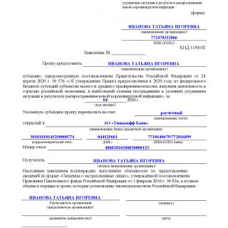 Заявление на получение субсидии КНД 1150102 образец ИП