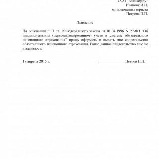 Заявление на выдачу свидетельства обязательного пенсионного страхования (СНИЛС)
