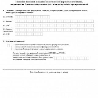 Заявление о внесении изменений в сведения о крестьянском (фермерском) хозяйстве, содержащиеся в Едином государственном реестре индивидуальных предпринимателей