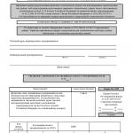 Форма 1-ИП. Сведения о деятельности индивидуального предпринимателя