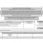 Форма 1-ПК. Сведения о деятельности организации, осуществляющей образовательную деятельность по дополнительным профессиональным программам